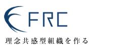 理念共感型トップダウン組織をつくる 株式会社FRC